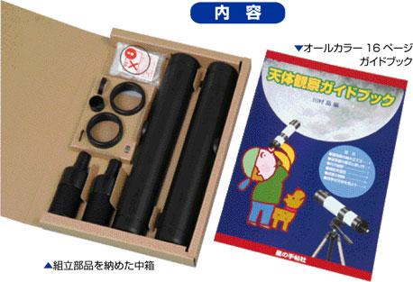 組立天体望遠鏡15倍