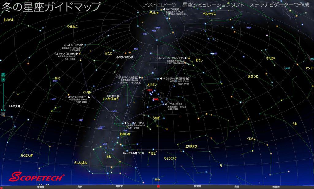 冬の星座ガイドマップ